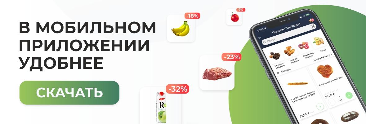 Доставка продуктов через приложение